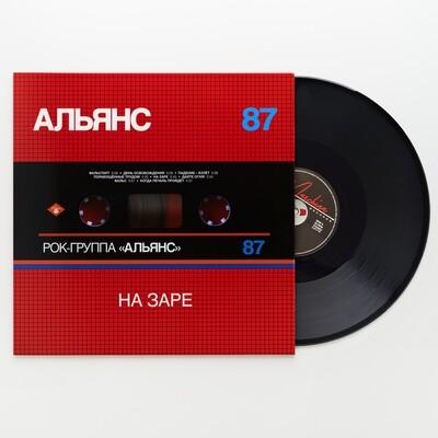 LP: Альянс — «На Заре» (1987/2018) [Black Vinyl]