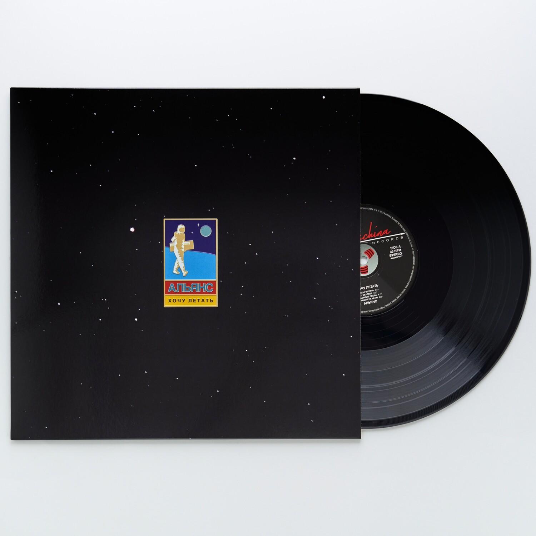 LP: Альянс — «Хочу летать» (2019) [Black Vinyl]