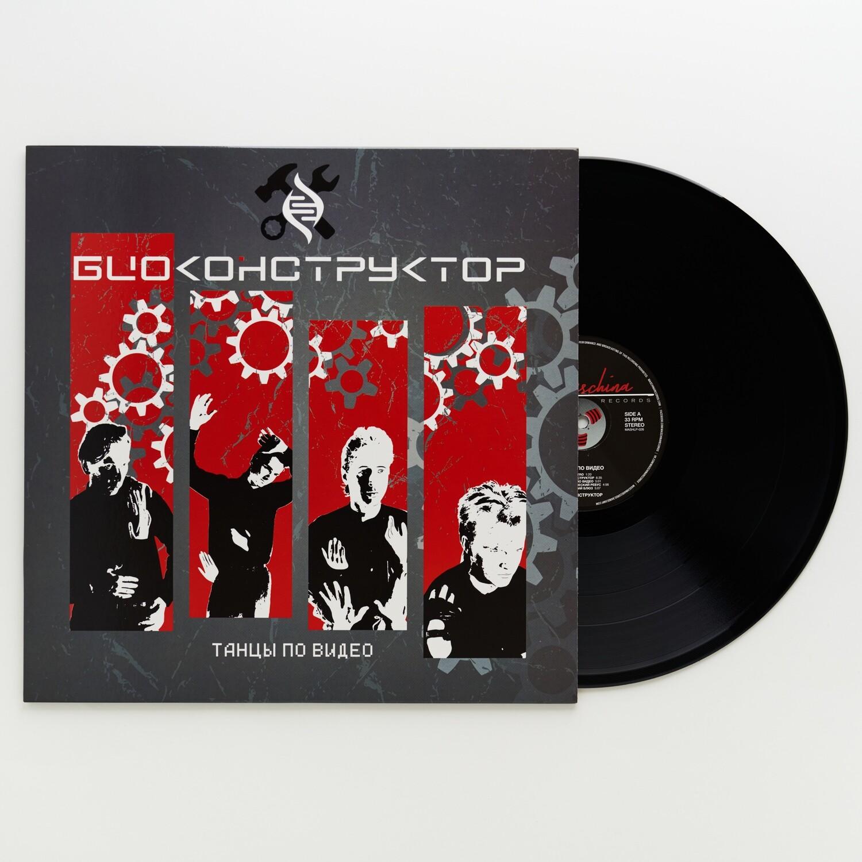 LP: Биоконструктор — «Танцы по видео» (1987/2019) [Black Vinyl]