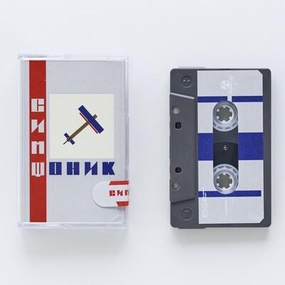 MC: Симфоническое КИНО — «СимфониК» (2018/2019) [Maxell Tape Edition]