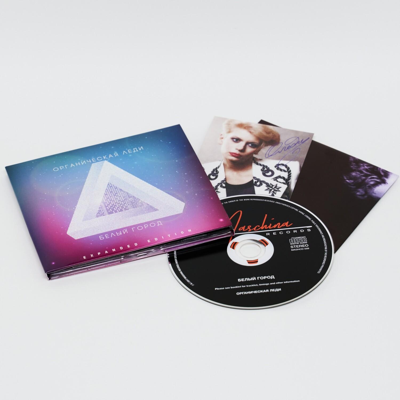CD: Органическая Леди — «Белый город» (1993/2017) [Expanded Edition]