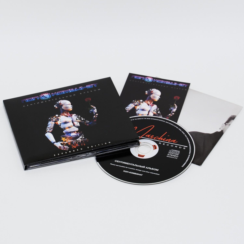 CD: Поп-Комбинат — «Сентиментальнй альбом» (1987/2017) [Limited Expanded Edition]