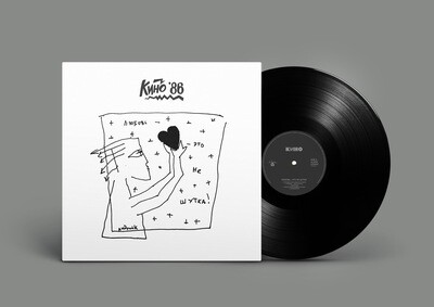 LP: КИНО — «Любовь — это не шутка» (1986/2020) [Black Vinyl]