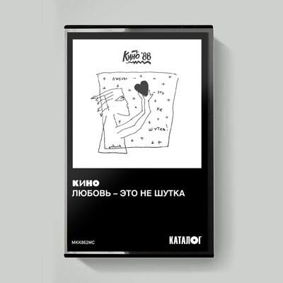 MC: КИНО — «Любовь — это не шутка» (1986/2020) [Tape Edition]