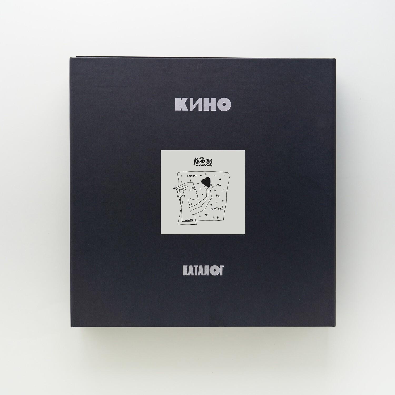 Box-set: КИНО — «Любовь — это не шутка» (1986/2020) [Deluxe Box-set]