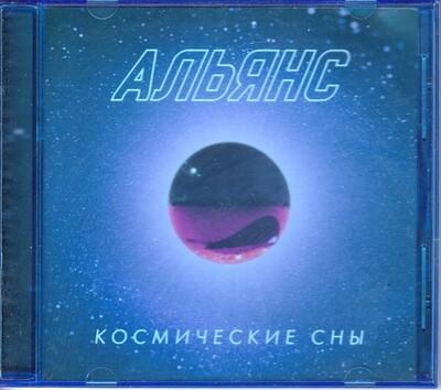 CD: Альянс — «Космические сны» (2020) [Signed Blue Edition]