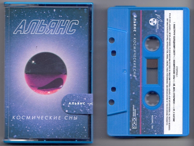 MC: Альянс — «Космические сны» (2020) [Limited Tape Edition]