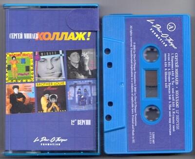 MC: Сергей Минаев — «Коллаж!» (1986/2020) [Limited Tape Edition]