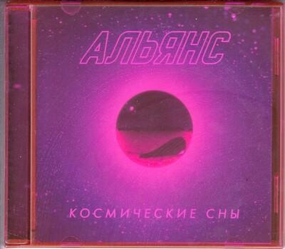 CD: Альянс — «Космические сны» (2020) [Signed Red Edition]
