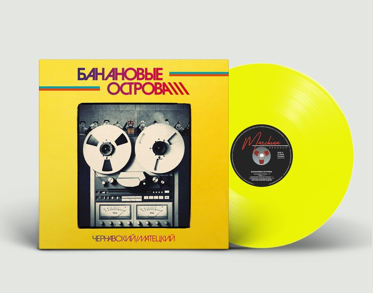 LP: Чернавский & Матецкий — «Банановые Острова» (1984/2020) [Limited Yellow Vinyl]