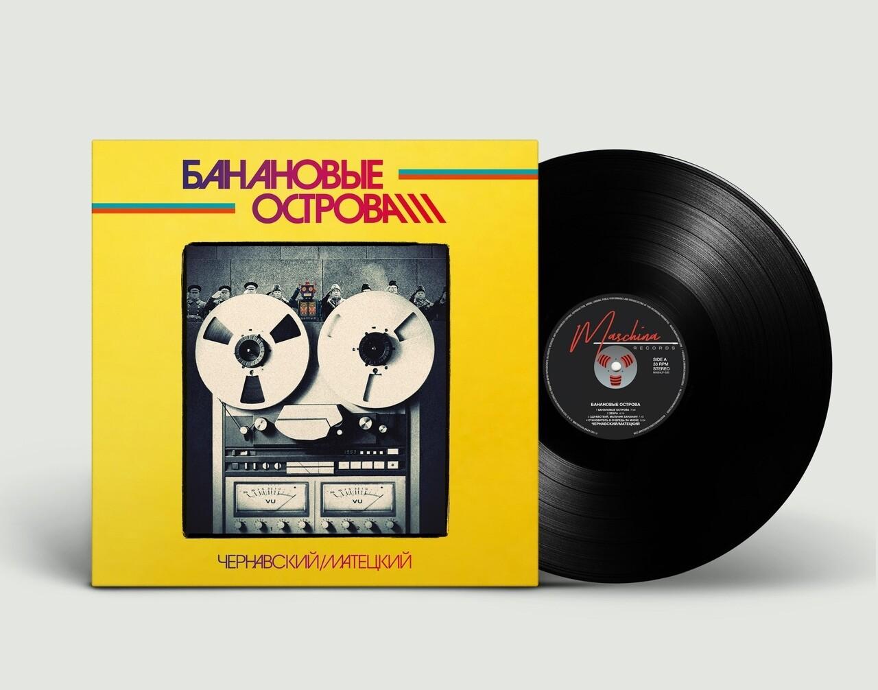 LP: Чернавский & Матецкий — «Банановые Острова» (1984/2020) [Black Vinyl]