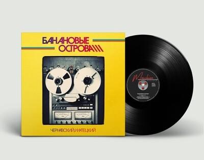 [PREORDER] LP: Чернавский & Матецкий — «Банановые Острова» (1984/2020) [Black Vinyl]