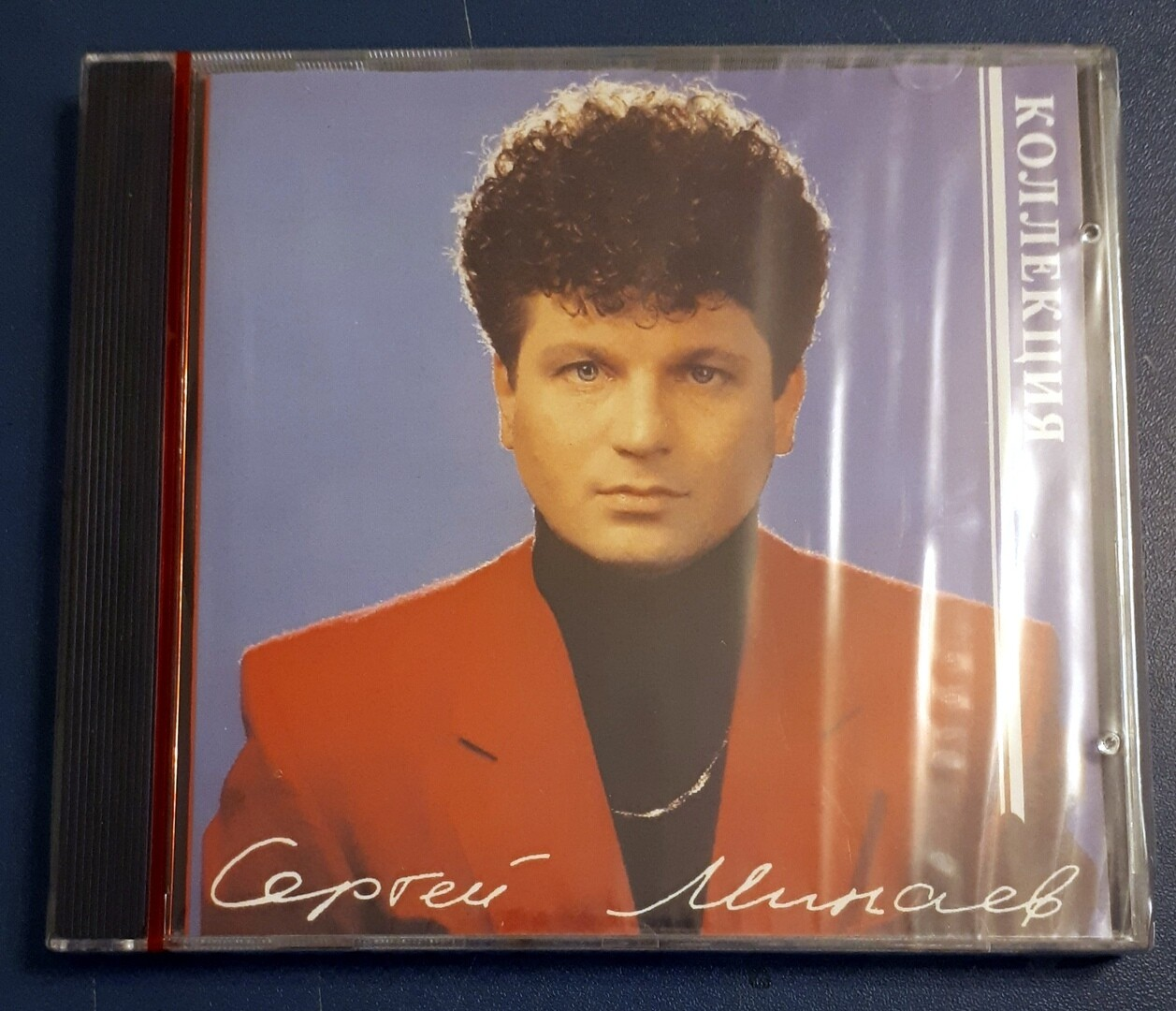 CD: Сергей Минаев – «Коллекция» (1993)