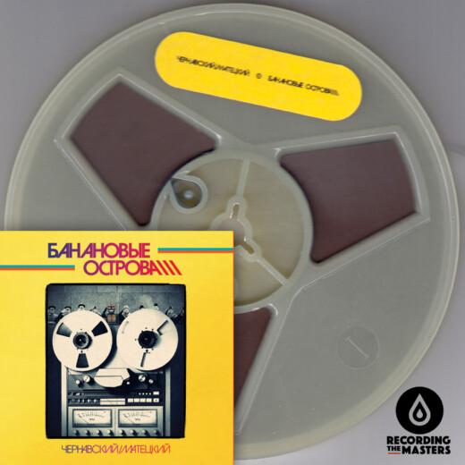 RR: Чернавский & Матецкий — «Банановые Острова» (1984/2019) [LPR35 Reel-to-reel Edition]