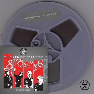 RR: Биоконструктор — «Танцы по видео» (1987/2019) [Reel-to-reel Edition]