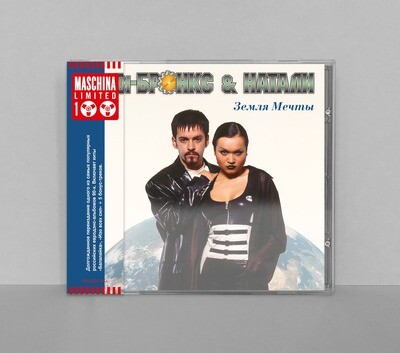 CD: Ди-Бронкс & Натали — «Земля мечты» (1997/2020) [Limited Edition]