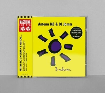 CD: Antenn MC & DJ Jamm — «В небесах» (1996/2020) [Limited Edition]