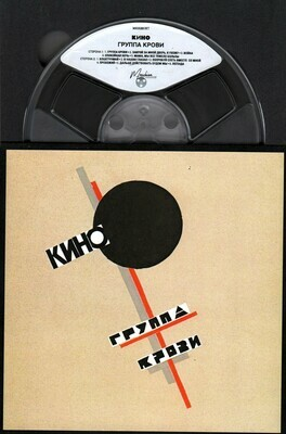 [PREORDER] RR: КИНО — «Группа крови» (1988/2019) [LPR35 REMASTERED Reel-to-reel Edition]