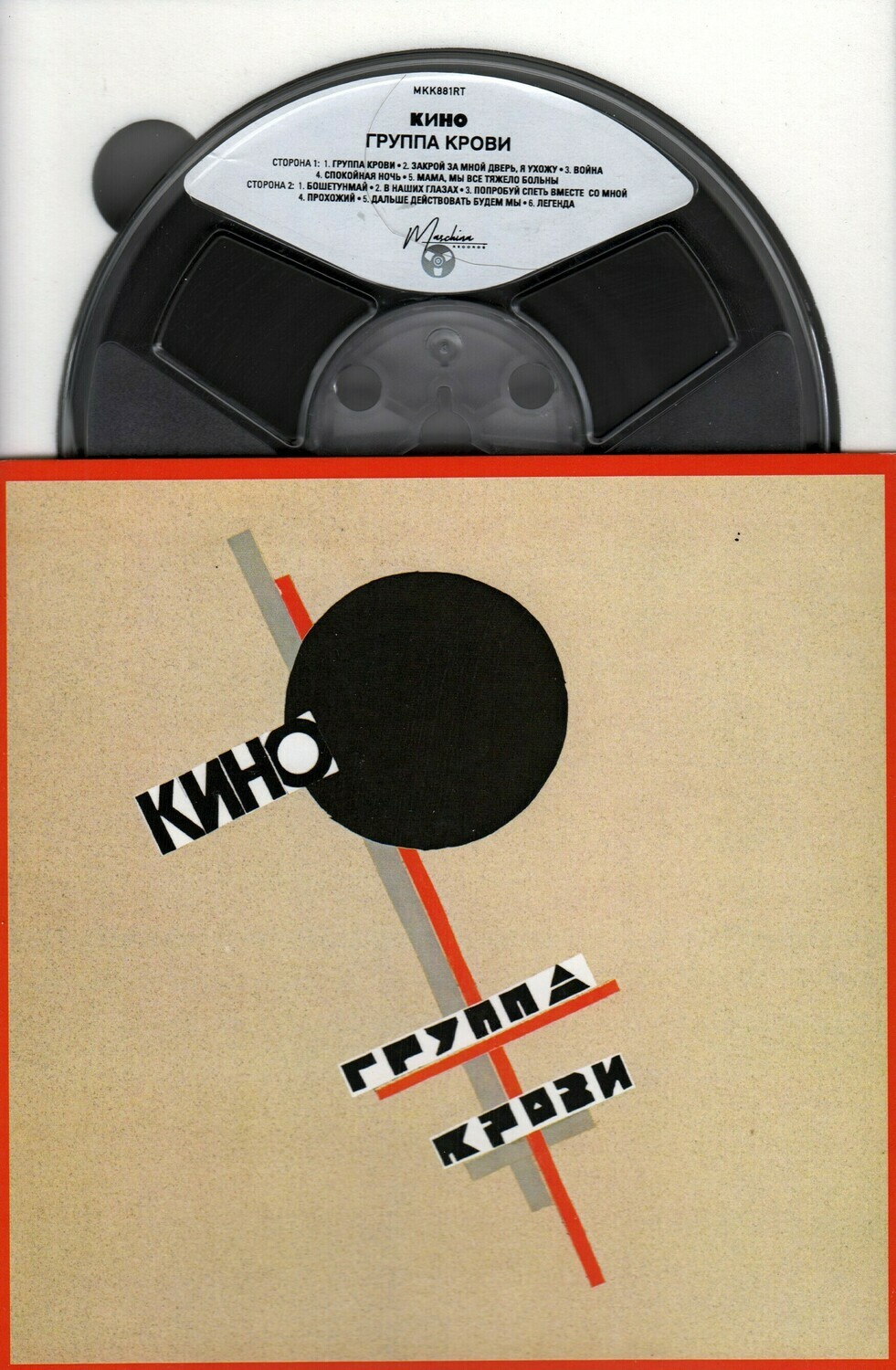RR: КИНО — «Группа крови» (1988/2019) [Analog Copy LPR35 Reel-to-reel Edition]