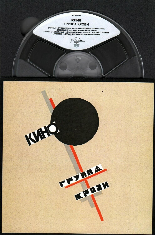 RR: КИНО — «Группа крови» (1988/2019) [REMASTERED Reel-to-reel Editionl]