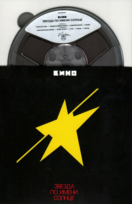 RR: КИНО — «Звезда По Имени Солнце» (1989/2019) [Analog Copy Reel-to-reel Edition]