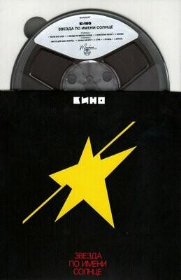 RR: КИНО — «Звезда По Имени Солнце» (1989/2019) [LPR35 Analog Copy Reel-to-reel Edition]