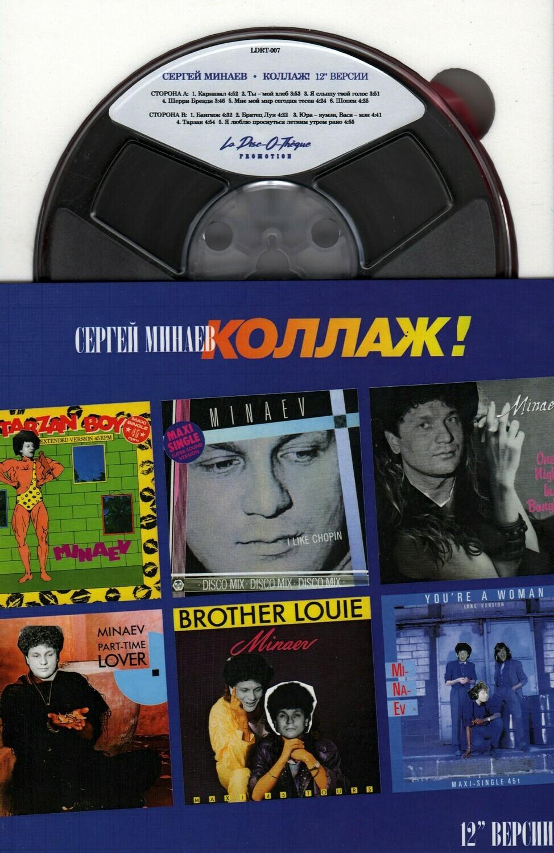 RR: Сергей Минаев — «Коллаж!» (1986/2020) [Tape Edition]