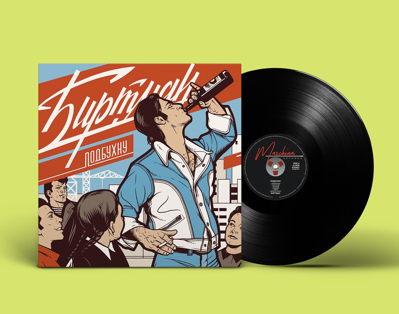 LP: БИРТМАН — «Подбухну» (2019/2020) [Black Vinyl]