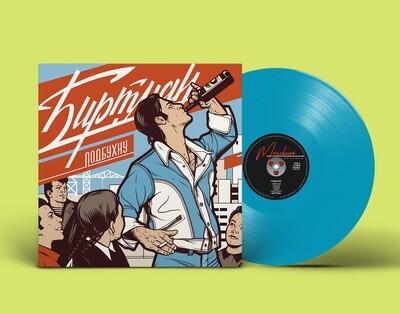 LP: БИРТМАН — «Подбухну» (2019/2020) [Limited Blue Vinyl]