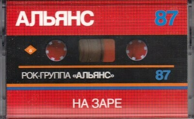 MC: Альянс — «На Заре» (1987/2018) [Tape Edition]