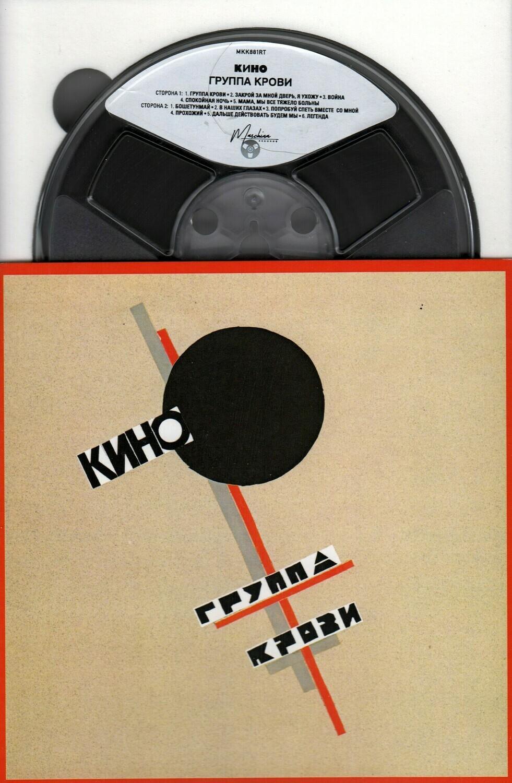 RR: КИНО — «Группа крови» (1988/2019) [Analog Copy Reel-to-reel Edition]