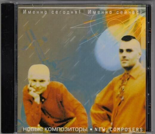 CD: Новые композиторы — «Именно сегодня! Именно сейчас!» (2002)
