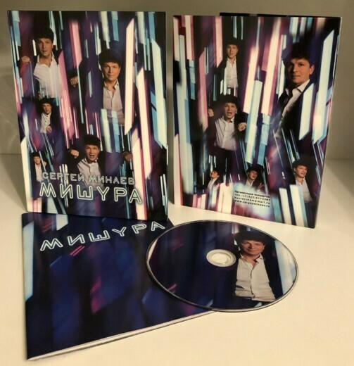 CD: Сергей Минаев — «Мишура» (2019) [Limited Edition]