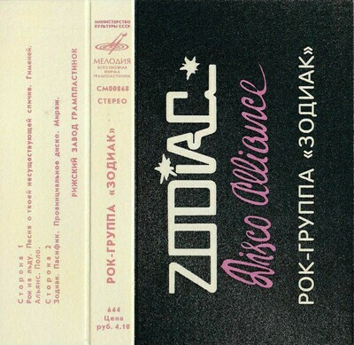 MC: ZODIAC — «Disco Alliance» (1980/2020) [Tape Edition]
