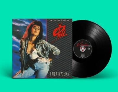 LP: Фея — «Наша музыка» (1989/2020) [Black Vinyl]