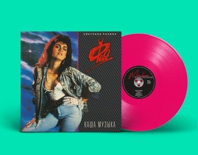 LP: Фея — «Наша музыка» (1989/2020) [Limited Pink Vinyl]