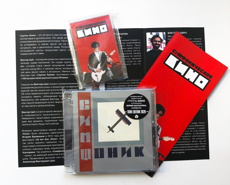 CD: Симфоническое КИНО — «СимфониК» (2020) [2020 Tour Pack]