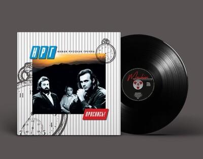 LP: НРГ — «Проснись» (1989/2020) [Black Vinyl]