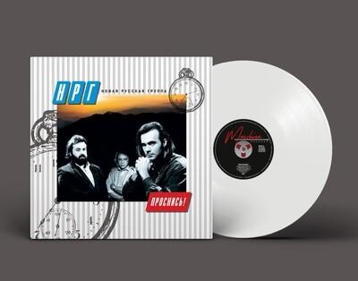 LP: НРГ — «Проснись» (1989/2020) [Limited Vinyl]