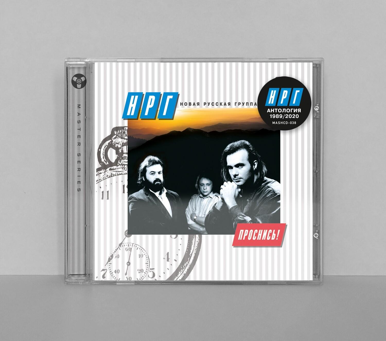 CD: НРГ — «Проснись» (1989/2020)