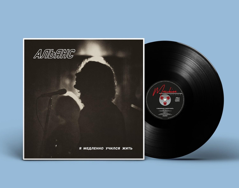 LP: Альянс — «Я медленно учился жить» (1984/2020) [Black Vinyl]