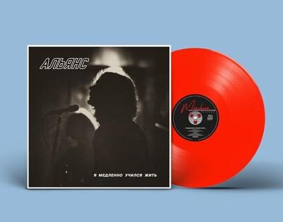 [PREORDER] LP: Альянс — «Я медленно учился жить» (1984/2020) [Limited Red Vinyl]