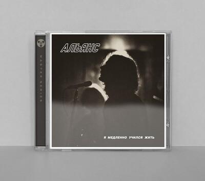 CD: Альянс — «Я медленно учился жить» (1984/2020) [Expanded Edition]