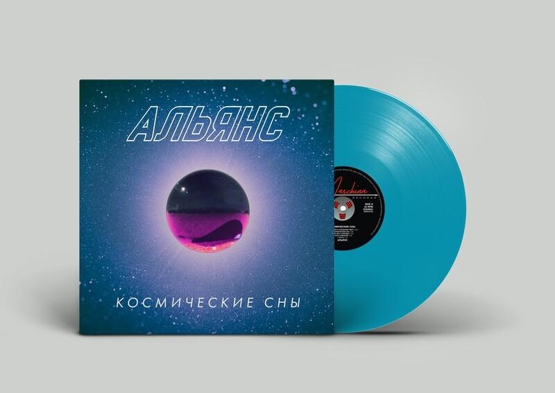 LP: Альянс — «Космические сны» (2020) [Limited Turquoise Vinyl]