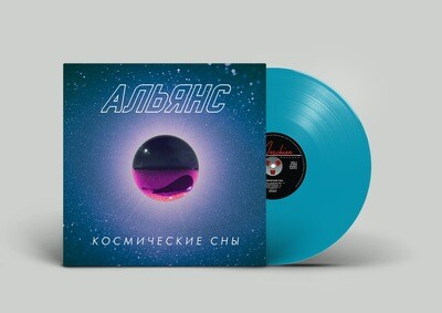 [PREORDER] LP: Альянс — «Космические сны» (2020) [Limited Turquoise Vinyl]