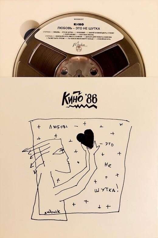 RR: КИНО — «Любовь — это не шутка» (1986/2020) [LPR35 Analog Copy Reel-to-reel Edition]
