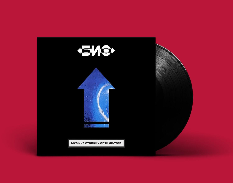 LP: БИО — «Музыка стойких оптимистов» (1991/2021) [Black Vinyl]