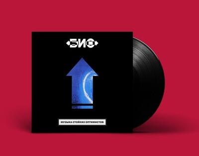 [PREORDER] LP: БИО — «Музыка стойких оптимистов» (1991/2021) [Black Vinyl]