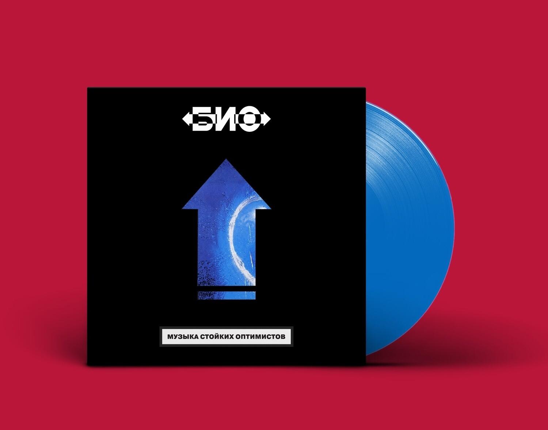 LP: БИО — «Музыка стойких оптимистов» (1991/2021) [Limited Blue Vinyl]