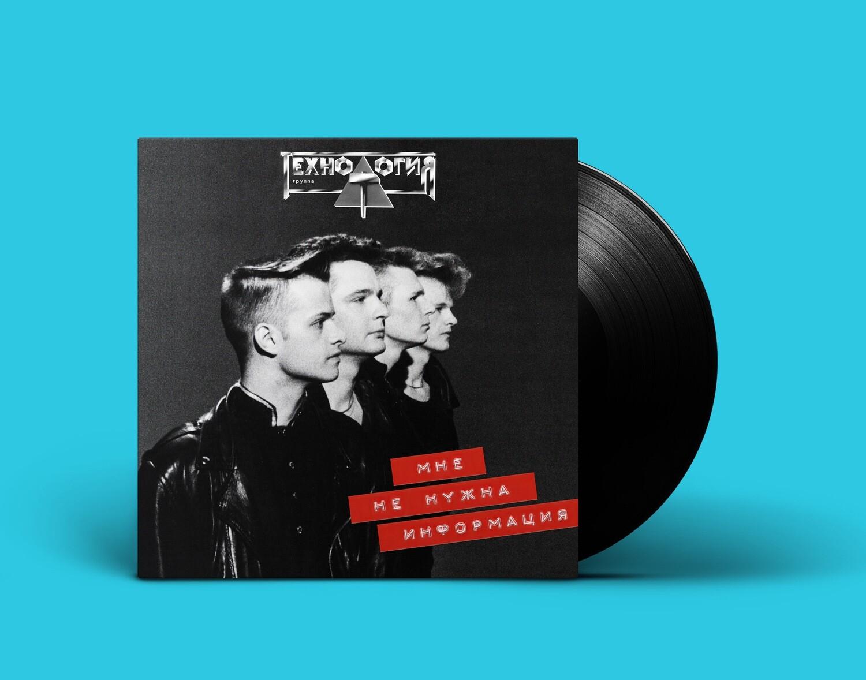 LP: Технология — «Мне не нужна информация» (1992/2021) [Black Vinyl]